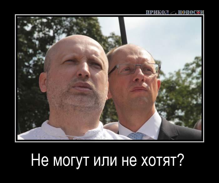 http://prikolnovosti.com/wp-content/uploads/2014/05/Turchinov-Yacenyuk-01-05-14-1.jpg