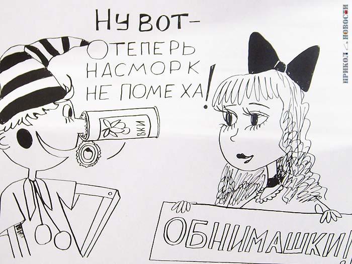 Весёлые картинки - карикатуры Александра Петрова. Насморк Буратино.