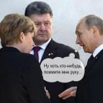 Свежие анекдоты про Порошенко, Путина, события в Украине, России, мире.