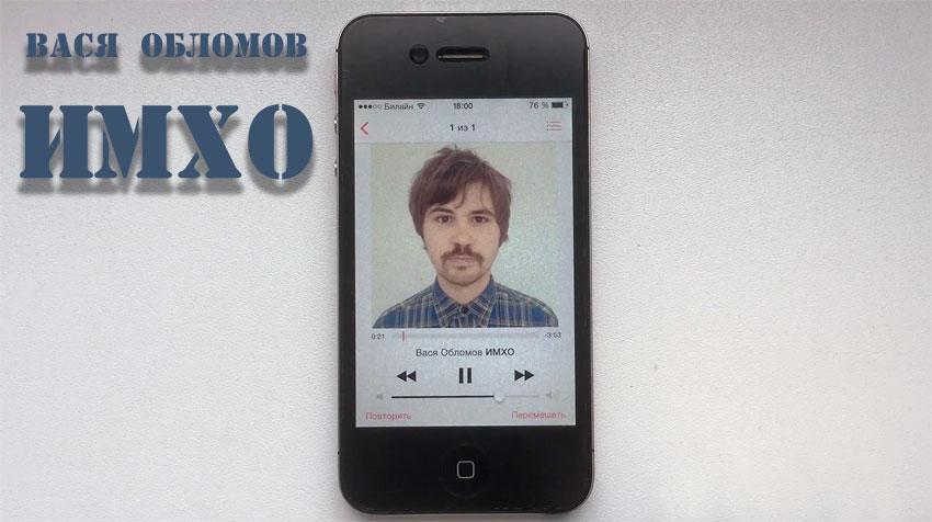 Вася Обломов - ИМХО. Видео клип.