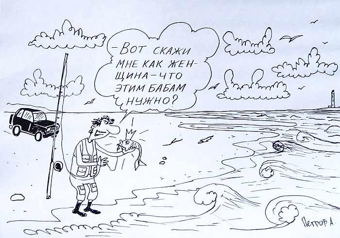 Картинки - карикатуры Александра Петрова. Про разговор по душам с Золотой рыбкой.