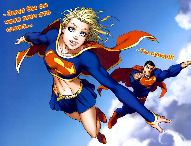 Современная Супер Женщина и красота: альтернативные поиски совершенства.