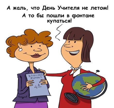 День учителя! Приколы и поздравления. Картинки, анекдоты, видео.