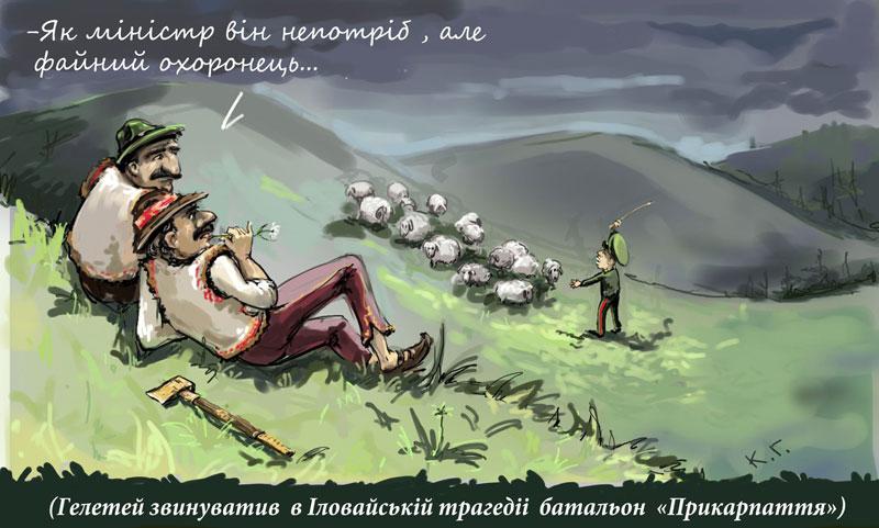 Картинки - карикатуры - приколы из Украины. Призвание Гелетея. Автор Георгий Ключник.