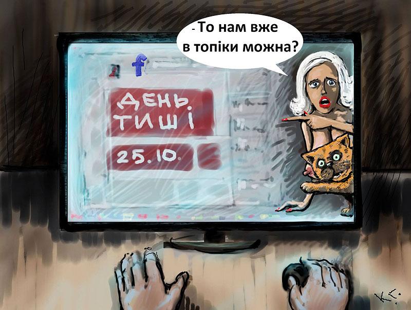 Юмор. Просто юмор в день тишины перед тем, как начнутся выборы в Верховную Раду.