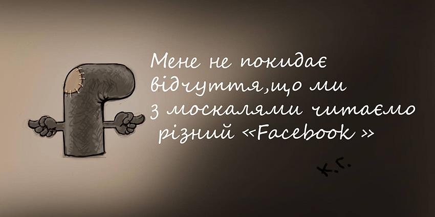 СОЦИАЛЬНЫЕ СЕТИ, как инструмент обмена информацией, общения, пиара, влияния, манипуляций. Фейсбук.