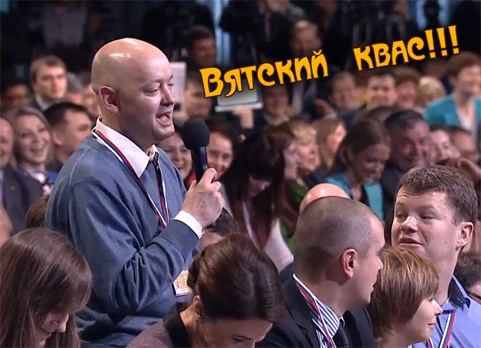 Вятский Квас!!! Сенсация! Российский журналист - это не журналист, а некто другой...