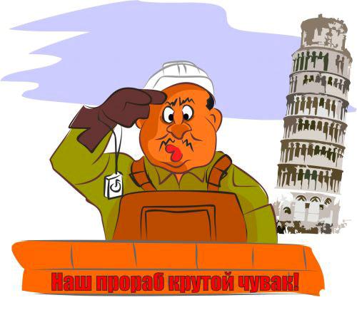 Прикольные картинки Владимира Унжакова. Прораб.