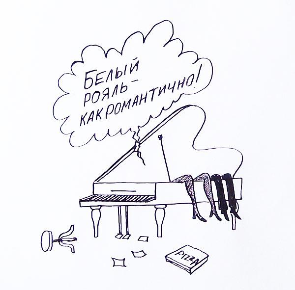 Прикольные картинки Александра Петрова. Белый рояль.