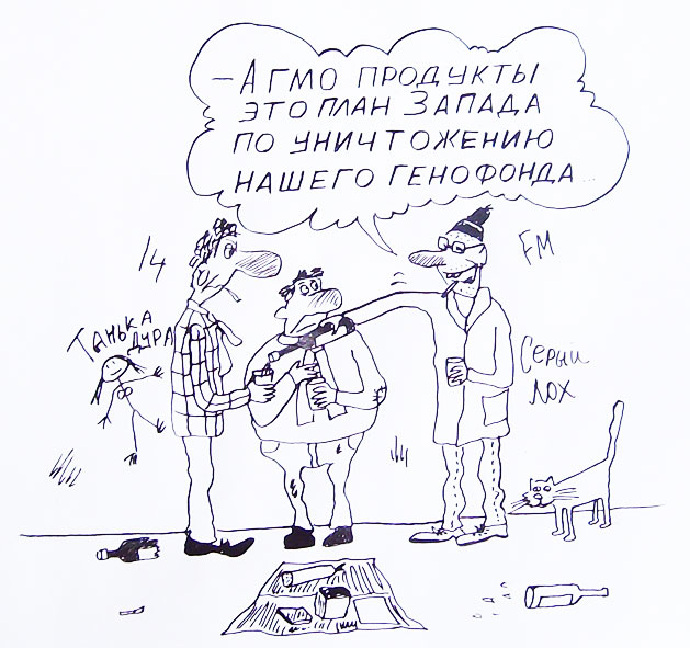 Прикольные картинки Александра Петрова. Разоблачение.