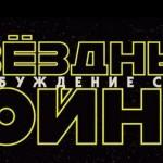 Звездные войны 2015 трейлер: Пробуждение силы