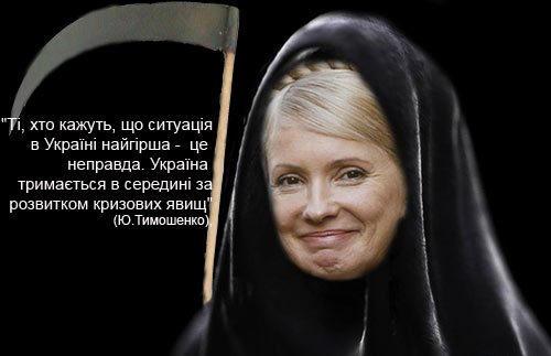 Бледная с косой осудила шоковую терапию экономики Украины