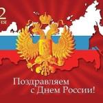 День Независимости России – с праздником, Россияне! СМОТРЕТЬ ВИДЕО