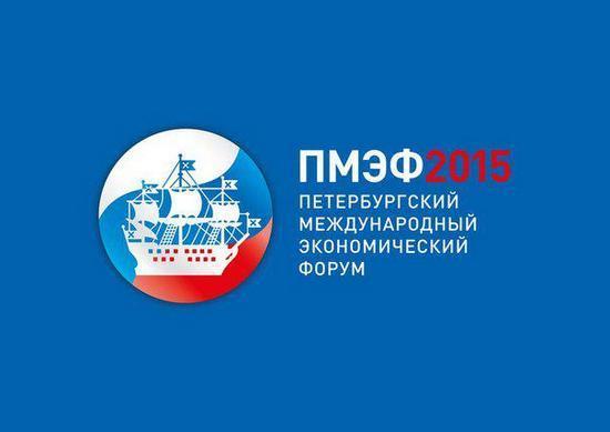 ekonomicheskij-forum-v-sankt-peterburg