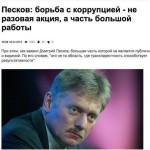 Навальный показал снятый с вертолета дом Пескова и Навки ФОТО