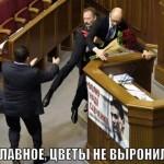 Яценюку подарили букет роз, а народные депутаты устроили в Раде драку ВИДЕО