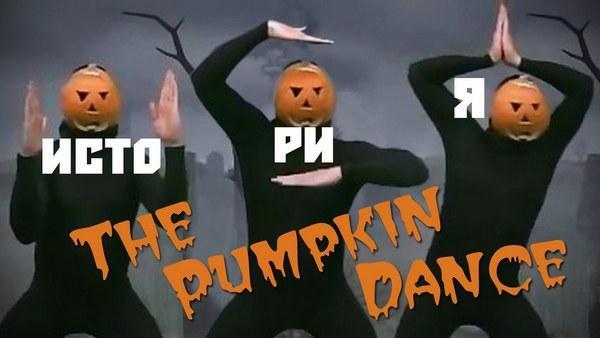 tanec-tykvy-ili-the-pumpkin-dance-istoriya-video