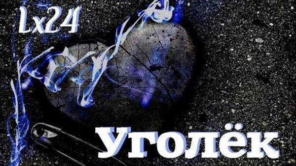 lx24-ugolyok-slova-i-tekst-pesni-video